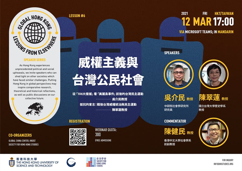 Global Hong Kong: Lessons from Elsewhere Speaker Series – 威權主義與台灣公民社會