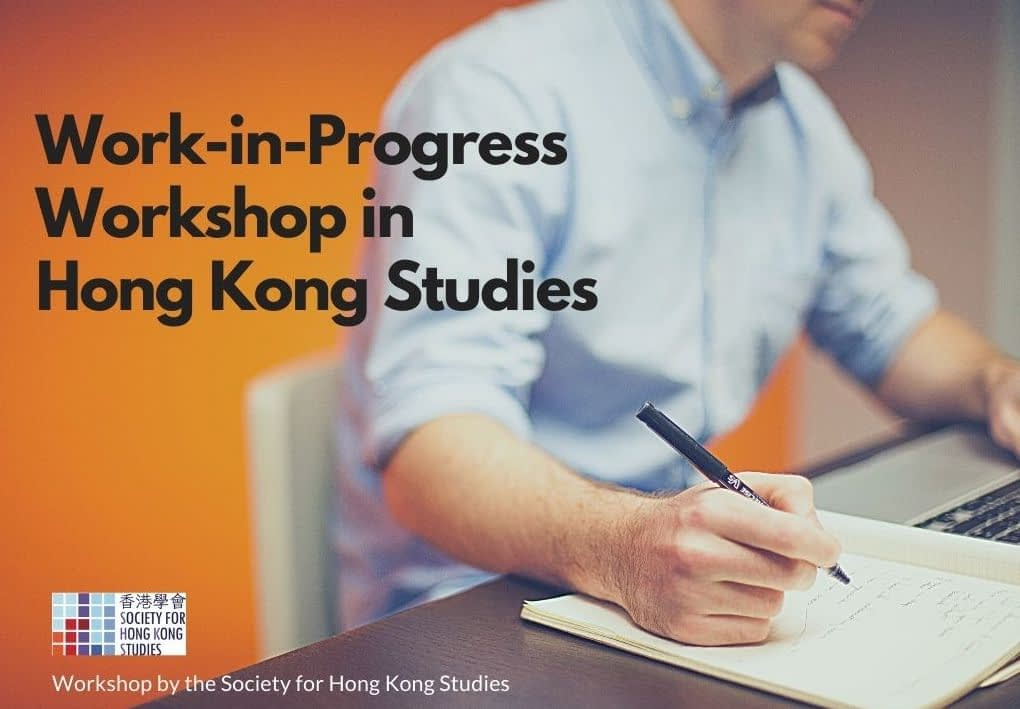 Call for Abstracts – Work-in-Progress Workshop in Hong Kong Studies